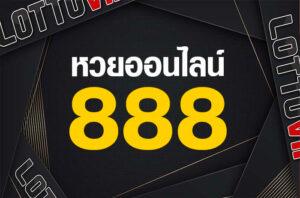 หวยออนไลน์888